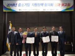 중기부 광주·전남청, 중소기업지원정책협의회 성과보고회 개최