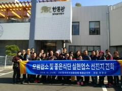 영광군, 전라남도 음식문화개선사업 평가 '우수기관' 선정