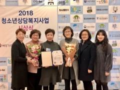 전주시청소년상담복지센터, 여성가족부장관 표창 수상
