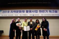 광산구 생생문화재사업, 문화재청장상 수상
