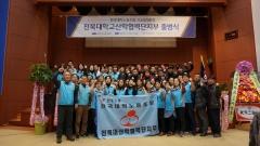 전북대 산학협력단 노조 출범…'국공립대 2번째'