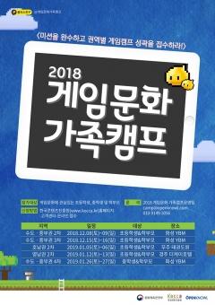 한콘진, 초·중학생 및 학부모 대상 '2018 동계 게임문화 가족캠프' 개최