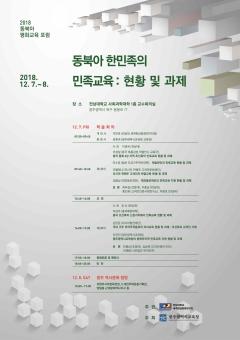 전남대 세계한상문화연구단, '동북아 평화교육 포럼' 개최