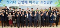 전남농협, 민형배  대통령비서실 자치발전 비서관 초청강연