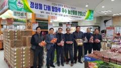 익산시, 탑마루 우수농산물 알리기 위한 판촉 행사 열어
