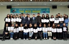인천시-인천관광공사, '2018 제3기 인천 영 마이스 리더' 수료식 개최