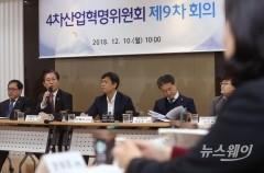 발언하는 성윤모 산자부 장관