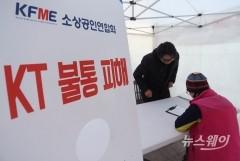 소상공인연합회, 충정로역에 KT불통 피해 신고센터