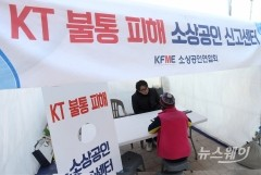 KT 아현국사 통신구 화재 소상공인 피해보상 85% 완료