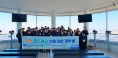 인천시-인천관광공사, '철도관계자 인천관광 상품개발 팸투어' 실시
