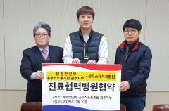 상무스타치과병원, 행안부 공무직노조 광주지부와 진료협약