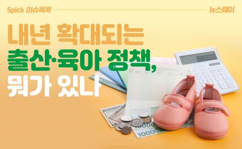내년 확대되는 출산·육아 정책, 뭐가 있나
