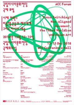 국립아시아문화전당, '시제 전환 : 비동맹운동과 제3세계 그리고 아시아 예술' 국제포럼 개최