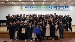 광주대 교양교육원, 문화예술창작 성과발표회