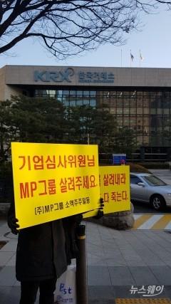 거래소, '미스터피자' MP그룹 상장폐지 4개월 유예