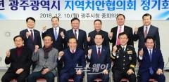 광주광역시 지역치안협의회, 안전한 도시 만들기 손맞잡아