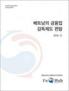 금감원, 베트남 금융업 감독제도 편람 발간