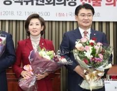 자유한국당, 나경원-정용기 신임 지도부 선출