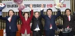 자유한국당 신임 지도부 선출