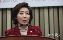 """나경원 """"5·18 발언, 자유한국당 공식 입장 아니다"""""""