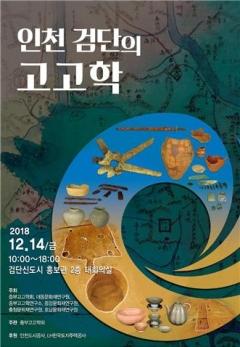인천도시공사, 검단신도시 문화재 발굴조사 성과 검토 `학술대회` 개최