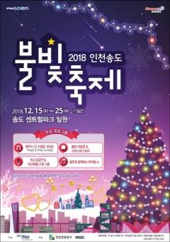 인천경제청-인천관광공사, '2018 인천송도불빛축제' 개최