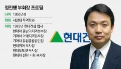 현대건설 정진행 부회장 1년 더?