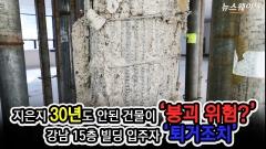 삼성동 '붕괴 위험' 대종빌딩, 30년도 안 된건물…'부실시공 의혹'