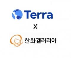 테라, 한화갤러리아와 블록체인 기반 결제 시스템 협력