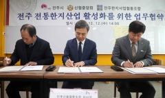 전주시, 신협중앙회·한지사업협동조합과 전주 전통한지 활성화 '맞손'