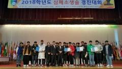 대구한의대, 심폐소생술 경진대회 개최
