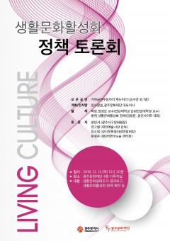 광주문화재단 생활문화활성화 정책 토론회 개최