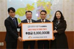 인천도시공사, 10년째 소아암 아동 치료비 후원