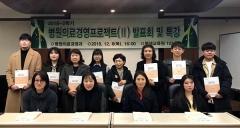 경북과학대, '프로젝트' 발표 통해 현장적응력 높여