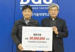 김월영 솔라라이트 대표, 대구가톨릭대에 발전기금 기부