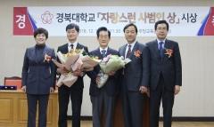이영우·정동환씨 경북대 자랑스런 사범인상