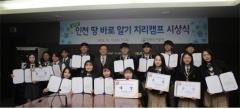 인천도시공사,'인천 땅 바로알기 지리캠프' 시상식 개최