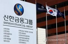 신한금융, 지배구조 내부규범 개정…자회사 책임 경영 강화