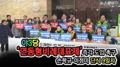 손학규·이정미 단식 9일차…야3당, '연동형비례대표제' 도입 촉구