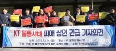 소상공인연합회, KT 통신장애로 인한 피해보상 촉구 기자회견