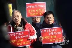 소상공인연합회, KT광화문지사앞에서 보상 촉구 기자회견