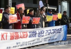 KT 불통사태 피해 상인 긴급 기자회견
