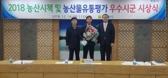 고흥군, '전라남도 농산시책 평가' 우수시군 선정