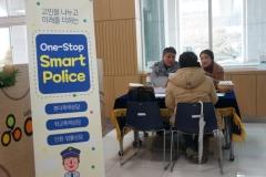 경복대-남양주署, '원스톱 스마트 폴리스 상담소' 운영