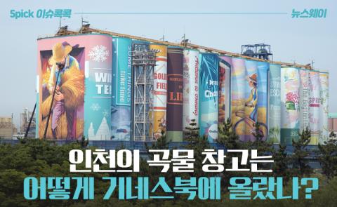 인천의 곡물 창고는 어떻게 기네스북에 올랐나?