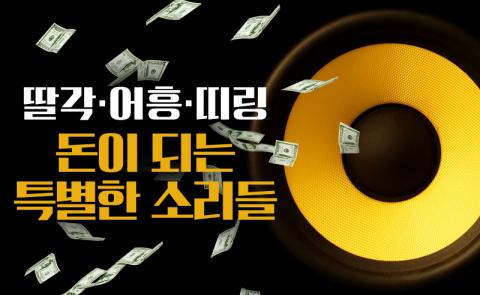 '딸각·어흥·띠링'…돈이 되는 특별한 소리들