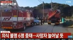 강릉 펜션서 수능 마친 학생 10명 중 4명 사망·6명 의식 불명