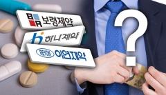 안국, 동성이어 보령·하나·이연까지…리베이트 의혹 제약사 초긴장