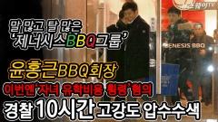 경찰, BBQ압수수색…윤홍근 회장 '회삿돈 자녀유학' 횡령의혹