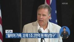 웜비어 유족, 北에 1조 2천억 원 손해배상 청구